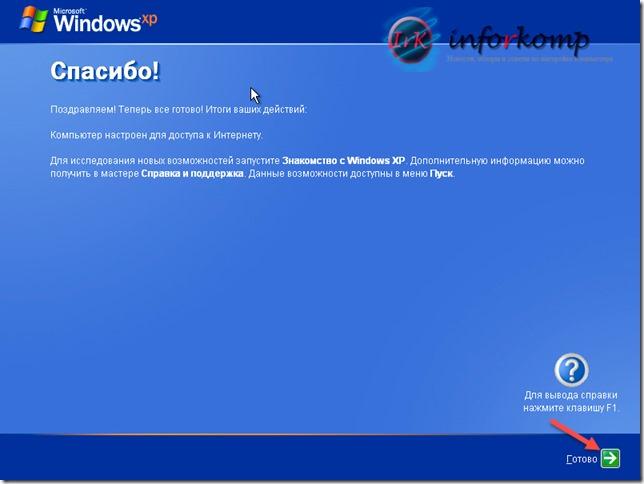 Конец установки Windows XP
