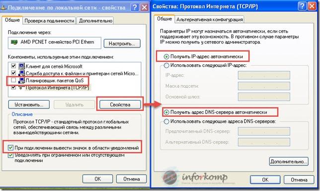 Настройка Windows_xp подключения сети