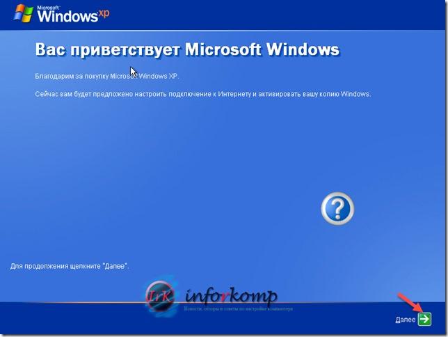 Экран приветствия настройки Windows xp