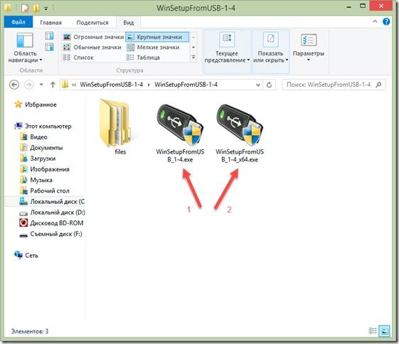 Открытие WinSetupFromUSB 1.4