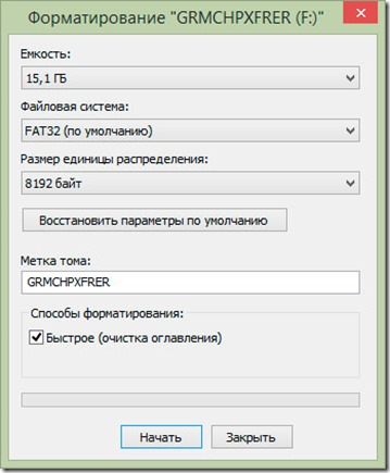 Окно форматирования