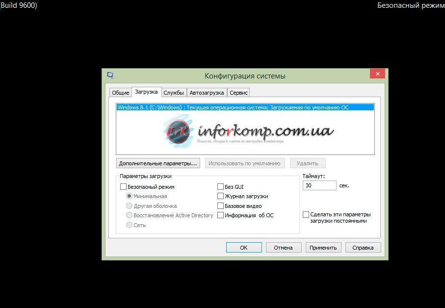 активация windows xp в безопасном режиме