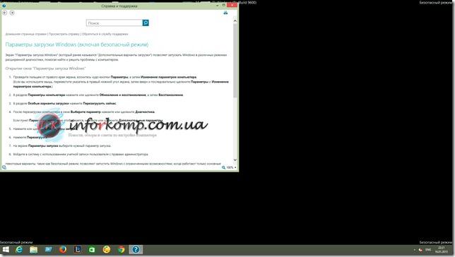 Безпасный режим Windows_8