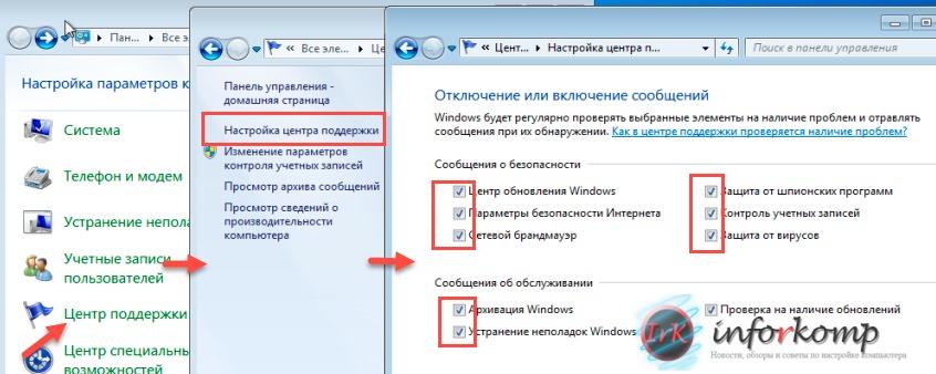 Как убрать центр поддержки windows