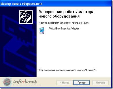 Draiver_ustanovlen