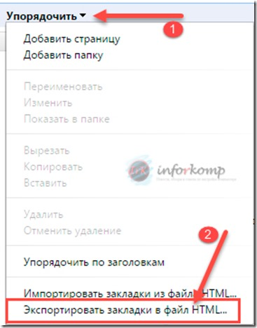 Экспорт закладок Google Crome
