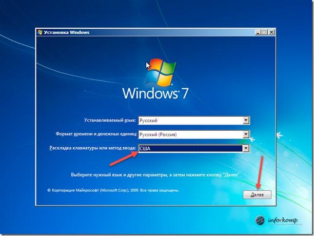 язык установки windows 7