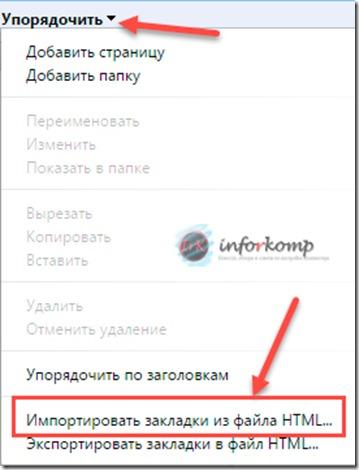 Импорт избранного Google Crome