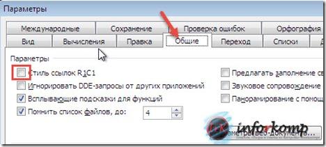 Замена цифр на буквы в Office 2003