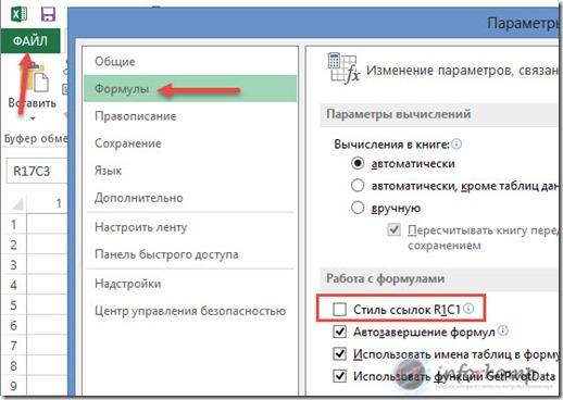 Замена цифр на буквы в Office 2007