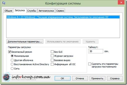 Конфигурация Windows_8