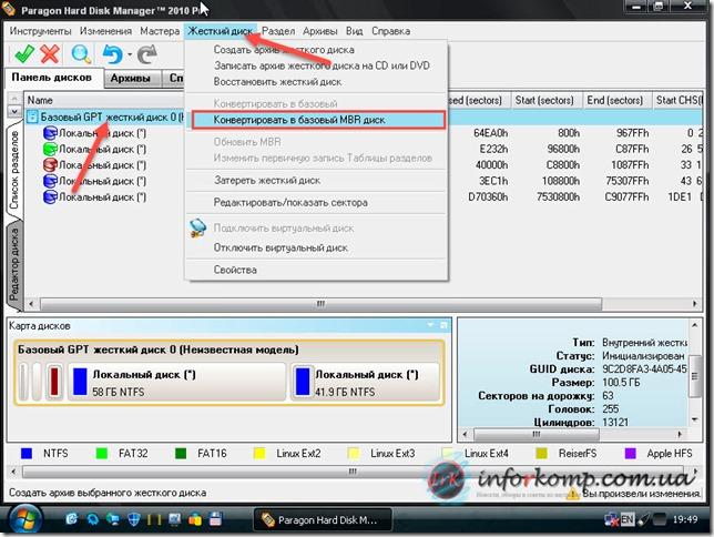 Конвертировать в базовый MBR диск