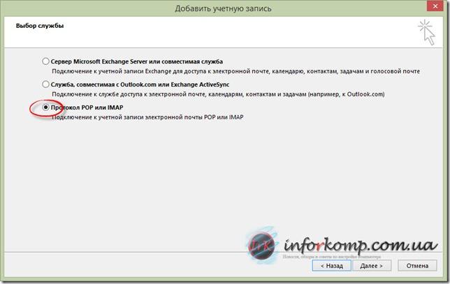 Настройка IMAP в Outlook