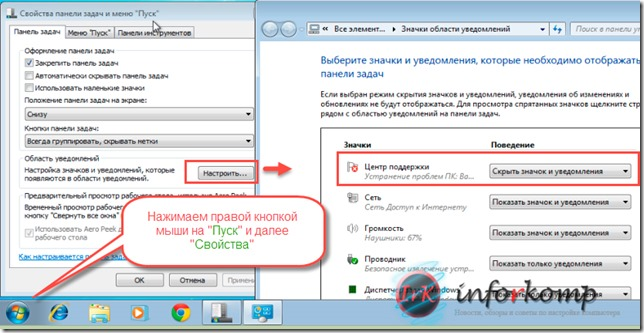 """Настройка меню """"Пуск"""" Windows 7"""