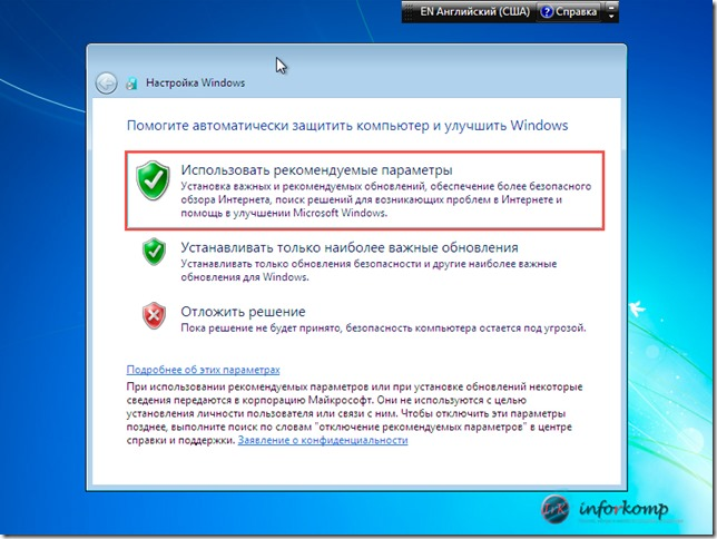 Настройк Windows