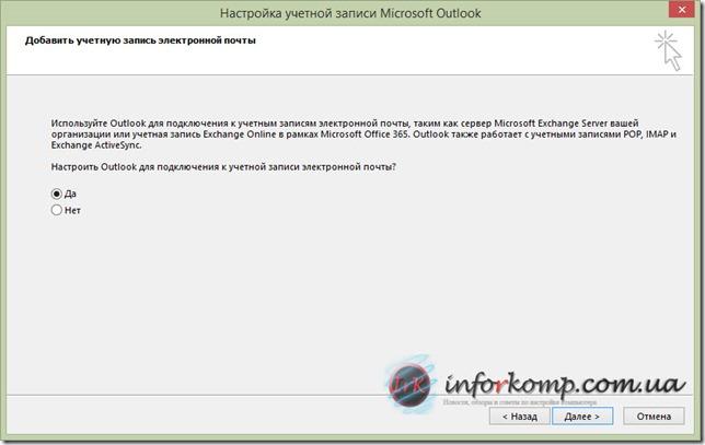 Настройка учетной записи Outlook
