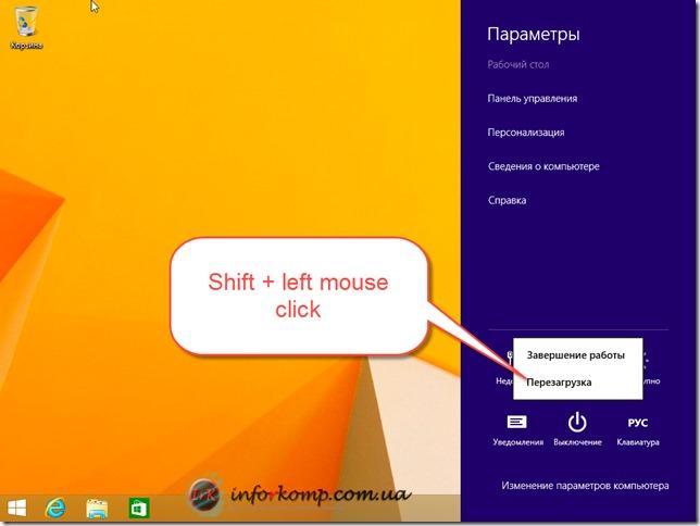 Перезагрузка в безопасный режим Windows 8