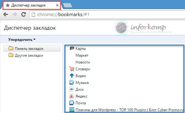 Как сохранить закладки в браузере тор hyrda вход tor browser как увеличить скорость hyrda