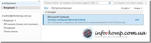 Рабочий ящик в Outlook