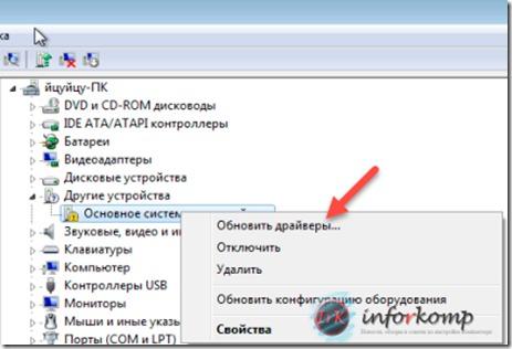 Установить драйвер Windows 7