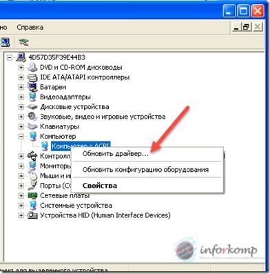 Установить драйвер Windows xp