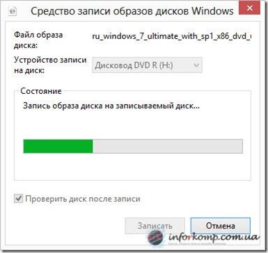 Запись образа Windows на диск
