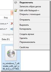 Записать образ диска