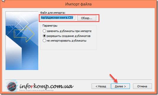 выбор файла для восстановления контактов