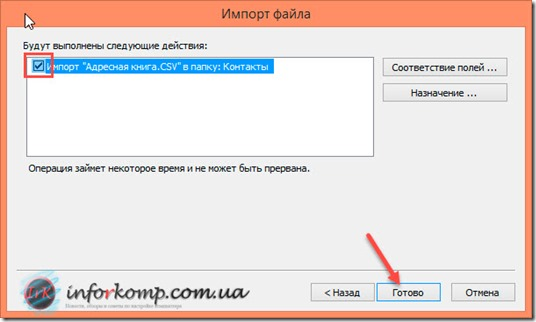 Импорт контактов Outlook