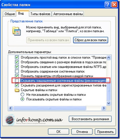 Скрытые системные файлы
