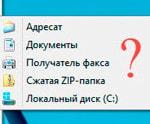 Otpravit_na_rabochiy_stol