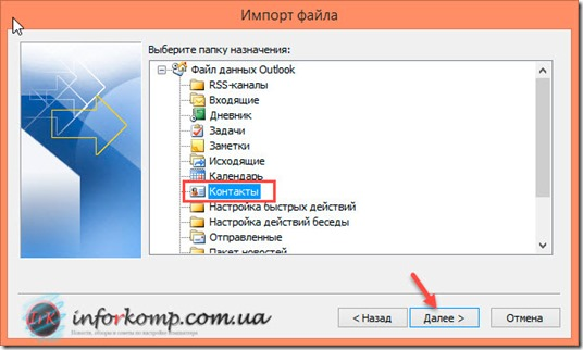 Папка для сохранения контактов в Outlook