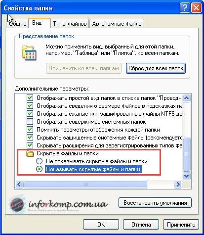 Как сделать расширение файлов