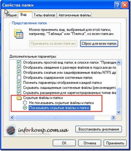 Открыть скрытые папки и файлы