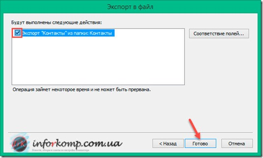 Процесс сохранения контактов в Outlook