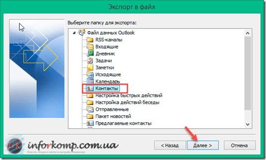 Сохранение котактов Outlook