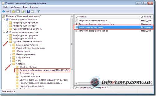 Разблокировка Диспетчера задач групповой политекой в Windows 7