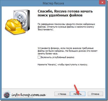 Начать восстановление файлов