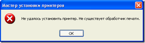 Не существует обработчик печати