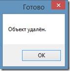 Файл удален