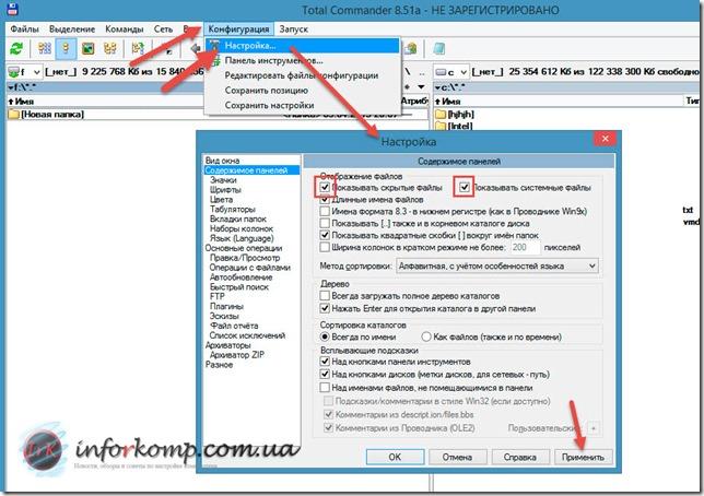 Открытие скрытых файловTotal Commander