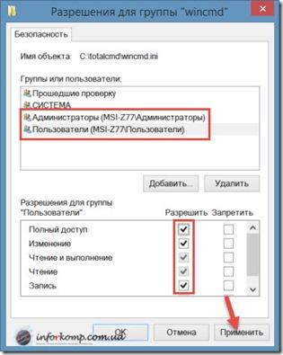 Изминение прав доступа на файл wincmd.ini