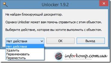 Удалить заблокированый файл Unlocker