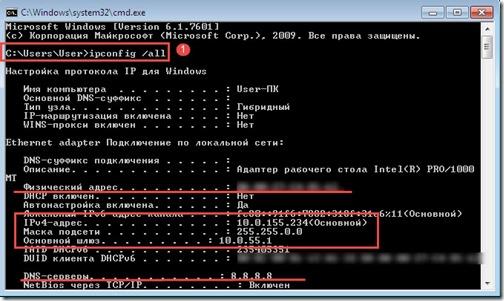 Узнать IP через cmd