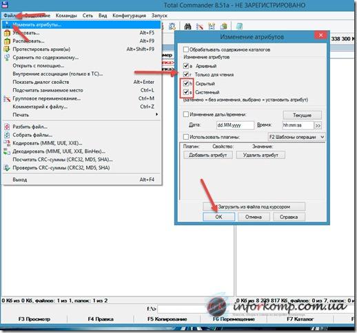 Восстановление скрытых файлов на флешке