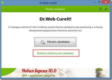 Полная проверка компьютера на вирусы