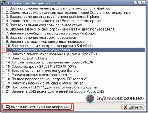 Заблокировка Диспетчера проггграмой AVZ