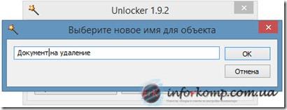 Переименовать заблокированый файл
