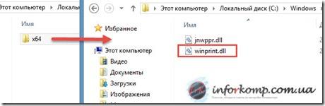 winprint.dll