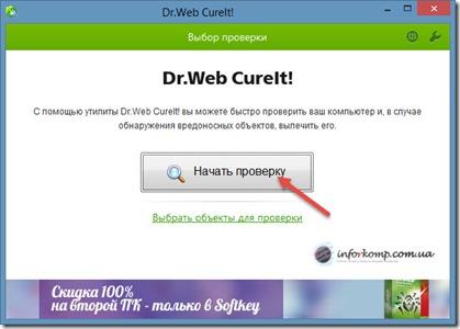 Начать проверку на вирусы